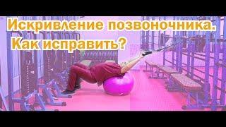Бубновский упражнения для позвоночника: упражнения при кифозе и лордозе