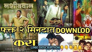 shikari marathi movie download website - मुफ्त