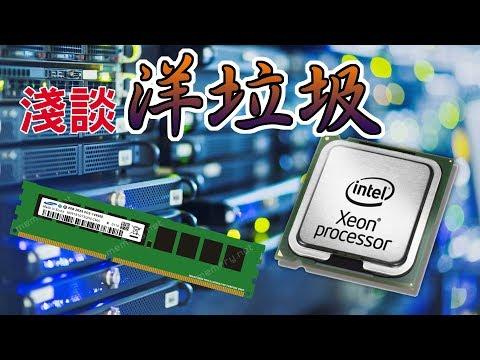 關於洋垃圾CPU