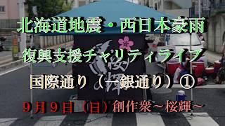 北海道地震・西日本豪雨復興支援ライブ①創作衆~桜輝~