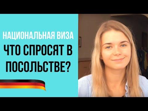 НАЦИОНАЛЬНАЯ ВИЗА в Германию 2019. Что спрашивали в посольстве? D-Visum
