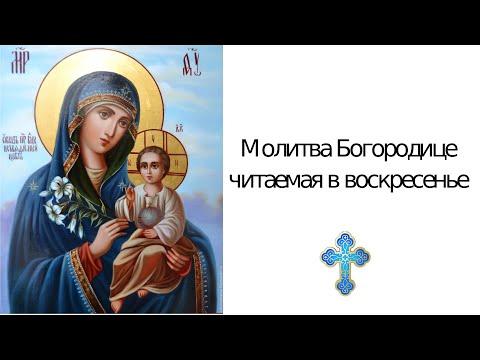 Молитвы читаемая в воскресенье Богородице