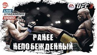 Ранее непобежденный [UFC 3]