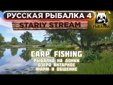 Озеро янтарное - дубль 2 |  рр4 фарм
