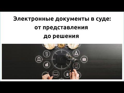 Электронные документы в суде: от представления до решения