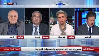 سوريا.. معارك الجنوب والحسابات الدولية
