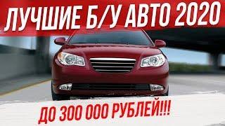 Лучшие Автомобили до 300 тысяч рублей. Что купить за 300 тысяч?