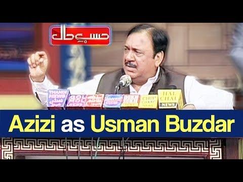 Hasb e Haal 27 December 2018   Azizi as Usman Buzdar   حسب حال   Dunya News