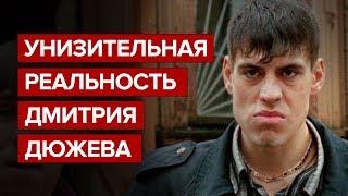 Унизительная реальность Дмитрия Дюжева
