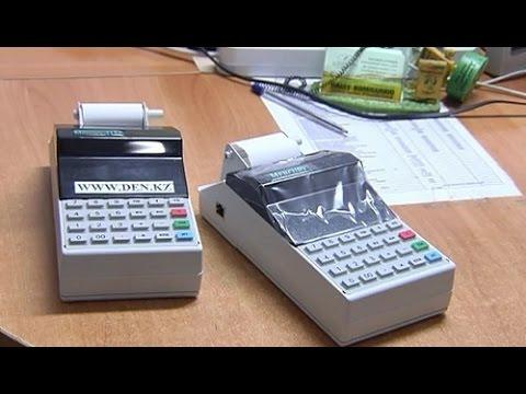 За отсутствие  кассового аппарата предпринимателей могут оштрафовать на  30 тысяч тенге (28.01.16)
