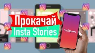Лайфхаки для Stories!