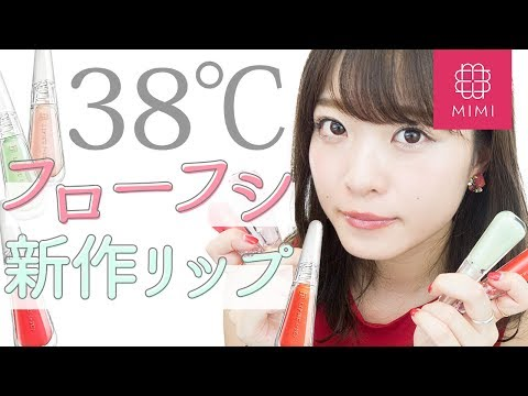 【LIP 38℃】話題のフローフシ新作リップレビュー♡よしつぐれな編 ♡MimiTV♡