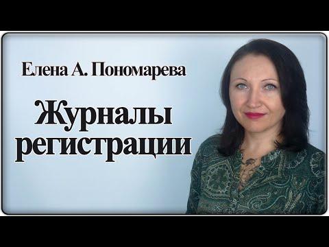 Журналы регистрации кадровых документов - Елена А. Пономарева