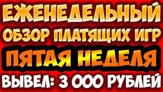Игры с выводом денег Еженедельный обзор платящих игр №5. Вывод 3000 рублей со всех игр