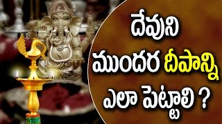 How To Light A Lamp In Front Of God ? | The Significance Of Lighting | DHARMASANDEHALU IN TELUGU