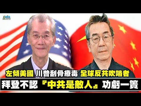 《政經最前線-無碼看中國》201205 EP101拜登不認中共是敵人 功虧一潰 美國大選左右之戰 政治光譜解析