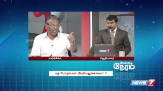 Hindutva forces getting stronger in TN? 1/5   Kelvi Neram   07.09.2015   News7 Tamil