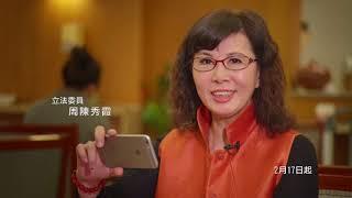 國會頻道開播宣傳影片