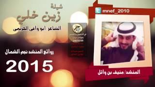 شيلة زين خلي المنشد نجم الشمال منيف بن واثل الشاعر ابو وافي الهزيمي