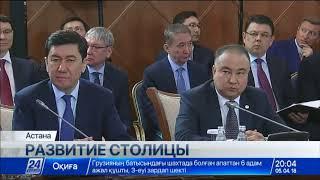 Н.Назарбаев указал на проблемы столицы, которые нужно решать