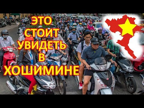 Хошимин 2019 - Это 100% Надо Увидеть Туристу