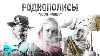 Роднополисы - Новое. Родное (Альбом 2015)