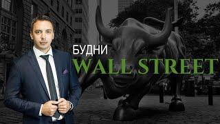 Будни Уолл стрит #41: S&P 500, Уоррен Баффет, Ferrari, нефть, Carnival, Invesco