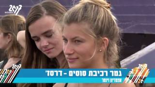 Summary of the 12.7.2017 - Maccabiah