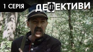 ДЕФЕКТИВИ | 1 серія | 2 сезон | НЛО TV