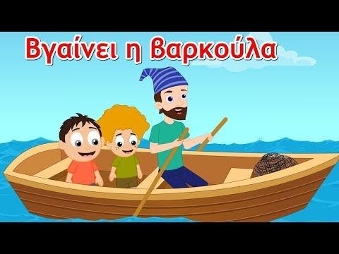 89d58592603 Ελληνικά Παιδικά Τραγούδια