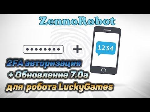 Обновление бота LuckyGames 7.0a + подключение 2FA авторизации