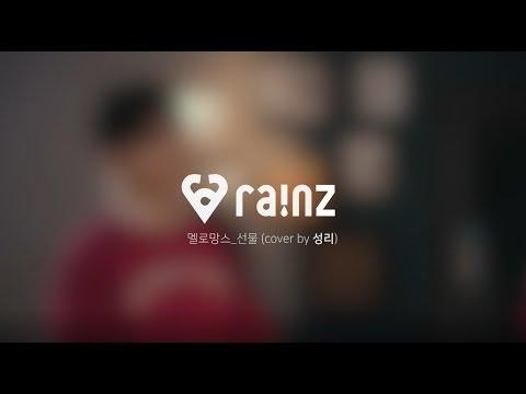 """멜로망스 """"선물"""" (cover by, RAINZ 성리)"""