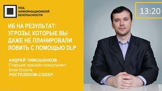 Андрей Тимошенков, Ростелеком-Солар. ИБ на результат: Угрозы, которые вы даже не планировали ловить