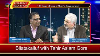 What to talk on Imran Khan's 100 Days - Bilatakalluf chat between Tahir Gora & Mohd Rizwan @TAG TV