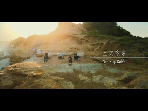 Non Stop Rabbit 『三大欲求』 official music video 【ノンラビ】