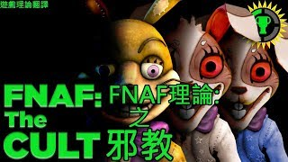 Glitchtrap之教   遊戲理論: FNAF VR徵人啟事DLC (畏懼熊的詛咒)-中文字幕