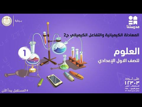 المعادلة الكيميائية والتفاعل الكيميائي | الصف الأول الإعدادي | العلوم ج2