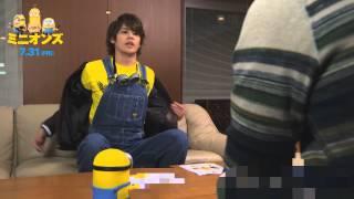 映画『ミニオンズ』宮野真守オファー潜入映像