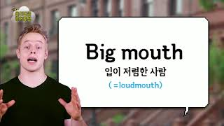 올리버쌤 영어 꿀팁 - 비밀을 못 지키면 Your mouth is cheap?_#001
