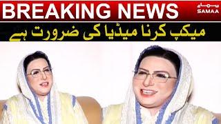 Makeup karna Media ki zaroorat hai isi liya karti hoon - Firdous Ashiq Awan   SAMAA TV