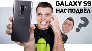 Samsung Galaxy S9: Честное Мнение и Отзыв Владельца