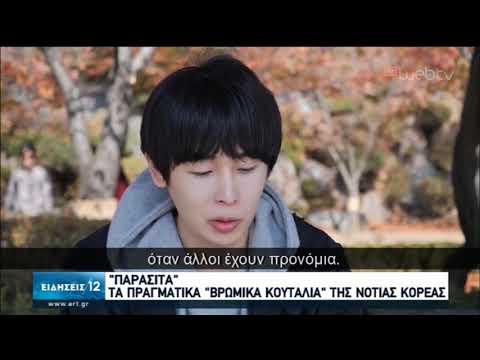 «Παράσιτα»: Τα πραγματικά «βρώμικα κουτάλια» της Νότιας Κορέας   11/02/2020   ΕΡΤ