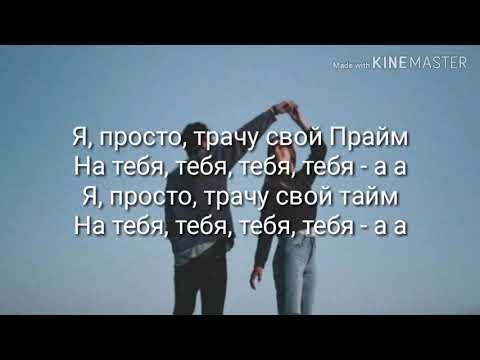 Караоке Нилетто - Любимка (текст песни)