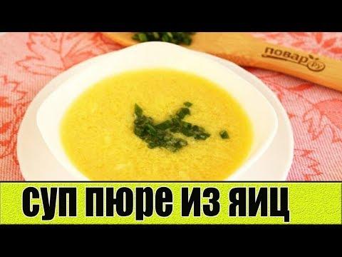 Суп-пюре из яиц. РЕЦЕПТЫ СУПОВ.