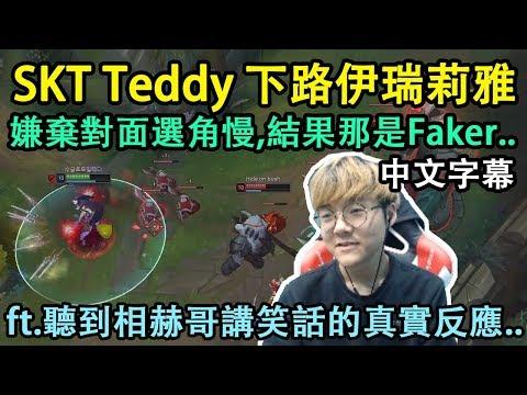 【實況精華】SKT Teddy vs Faker! ft.聽到相赫哥講笑話的真實反應 (中文字幕)