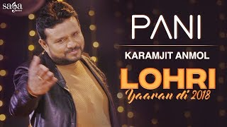 Karamjit Anmol : Pani | Lohri Yaaran Di 2018 | Mr Wow | New Punjabi Song | Saga Music
