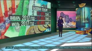 Минимальный размер пенсии в Казахстане повысят до 45 711 тенге