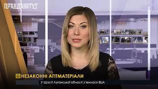 Випуск новин на ПравдаТут за 19.01.19 (13:30)