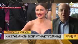 Русский ответ: Как глобалисты эксплуатируют Голливуд