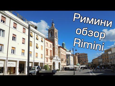Обзор города Римини - Италия (Rimini Italy)